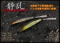 JACKALL / SEIRA MINNOW 70 Floating